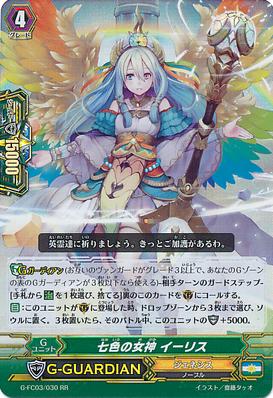 G-FC03-030-RR
