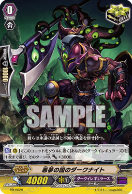 PR-0629 (Sample)