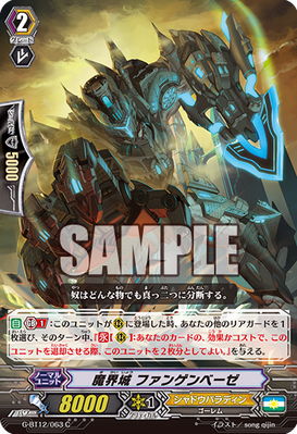 G-BT12-063-C (Sample)