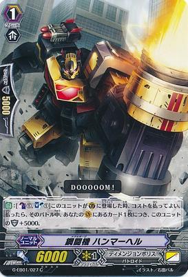 G-EB01-027