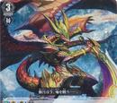 """Dragonic Blademaster """"Kouen"""""""