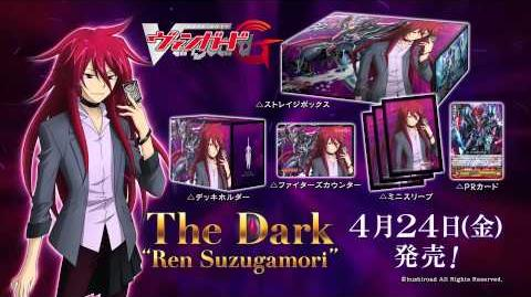 """カードファイト!! ヴァンガードG レジェンドデッキ「The Dark """"Ren Suzugamori""""」"""