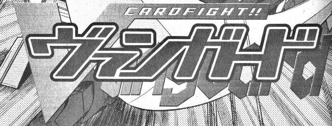 Cardfight!! Vanguard Manga Logo