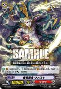 Demon Dragon Battle Ogre, Vasuki