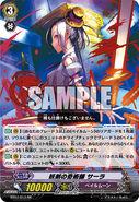Sword Magician, Sarah (JP SAMPLE)