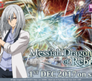 G Trial Deck 15: Messiah Dragon of Rebirth