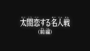 Taiko Meijin's Match of Love - -Part 1-
