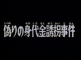File:Episode 25.png