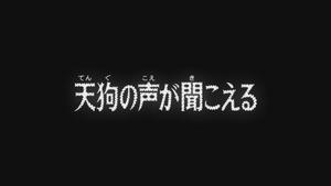You Can Hear the Tengu's Voice