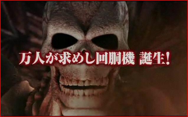 File:Pachi Promo2 3a - Death.JPG