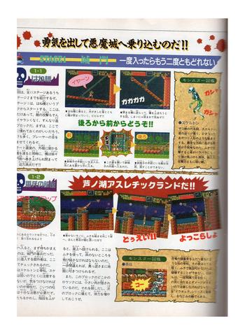 File:Akumajou Dracula Famitsu Scan 3.png
