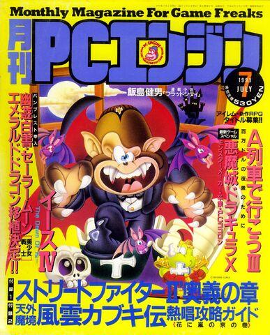File:Gekkan PC Engine 1993-7.jpg