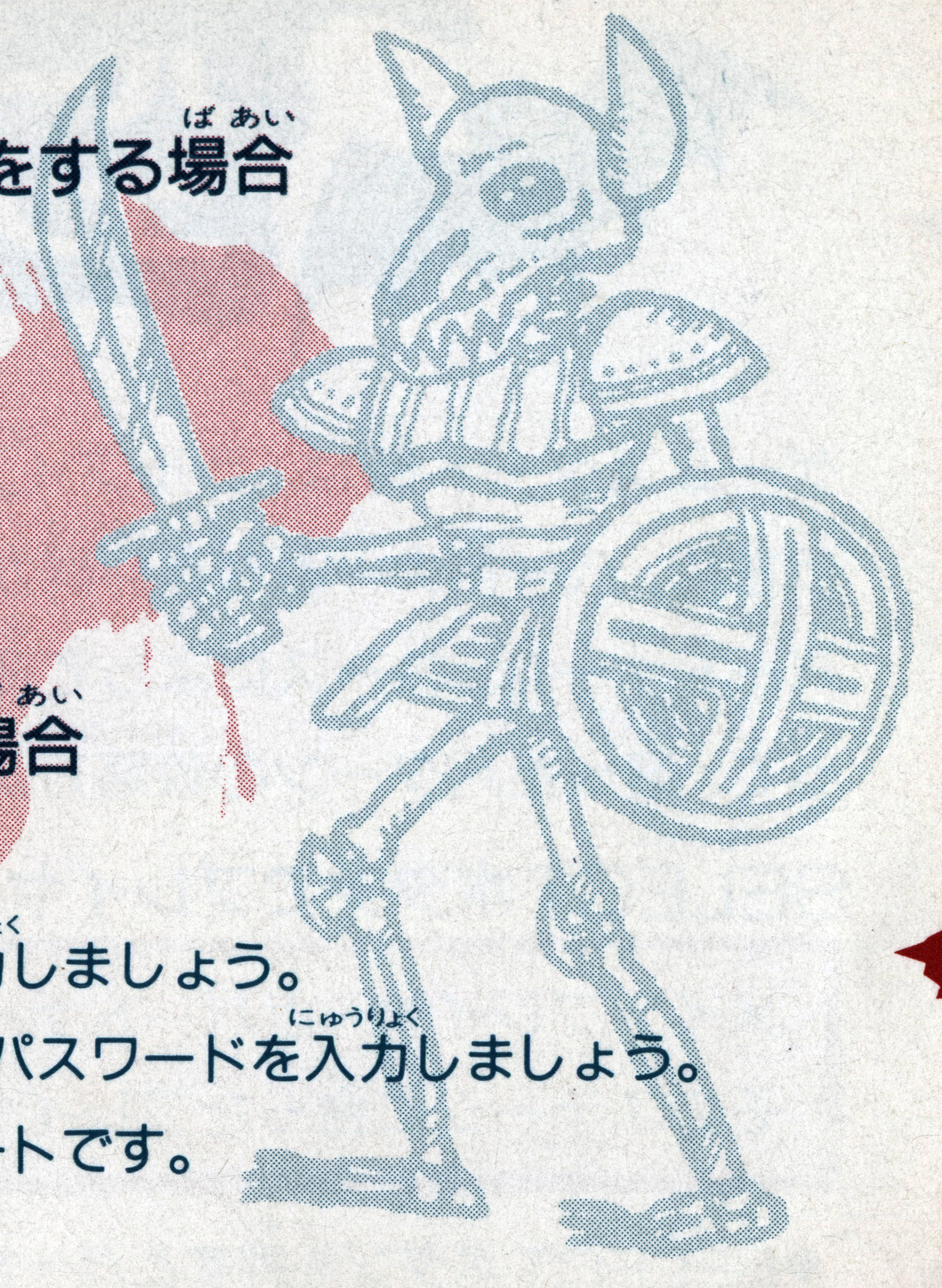 File:CV3 J Manual Skull Knight.JPG