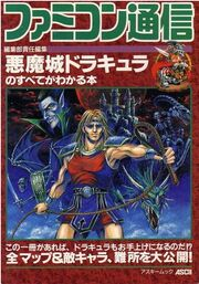 Famitsu Akumajo Dracula cover