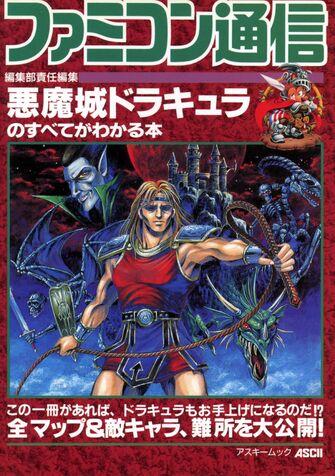 File:Famitsu Akumajo Dracula cover.jpg