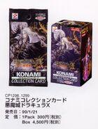 Konami Collection Card Akumajo Dracula X