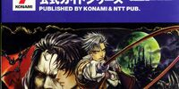 NTT Pub Akumajo Dracula: Circle of the Moon Official Guide