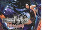 Konami Akumajō Dracula: Ubawareta Kokuin Official Guide