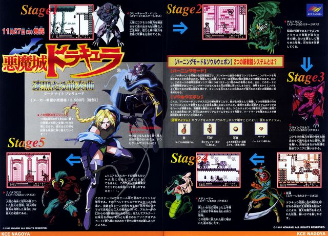 Archivo:Konamimagazinevolume05-page88-89.jpg