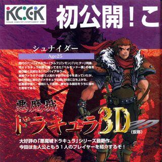 Page16: <i>Akumajō Dracula 3D (working title)</i> Schneider