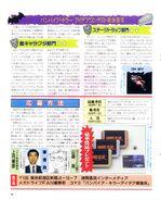 MegaDriveFAN Jun 1993-P054