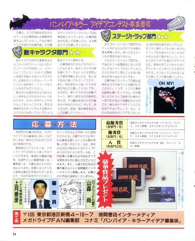 File:MegaDriveFAN Jun 1993-P054.jpg
