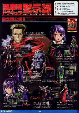 File:Konamimagazinevolume11-page44.jpg