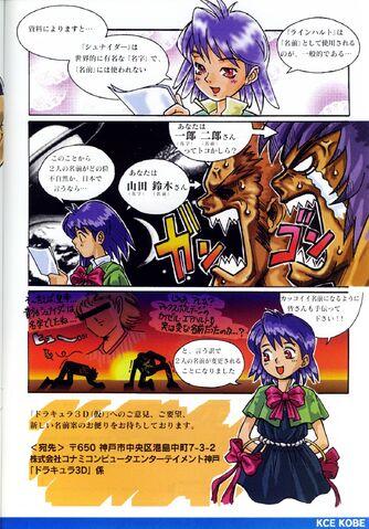 Archivo:Konamimagazinevolume05-page63.jpg