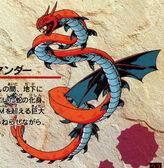 DX Sea Serpent