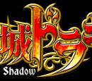 Pachislot Akumajō Dracula: Lords of Shadow