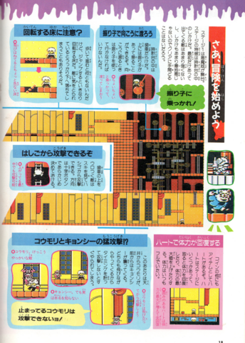 File:Konami Magazine 1990 Special Issue 5.png