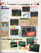 Akumajou Dracula Famitsu Scan 4