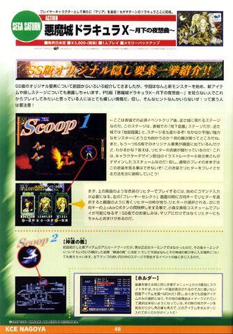 Archivo:Konamimagazinevolume07-page48.jpg