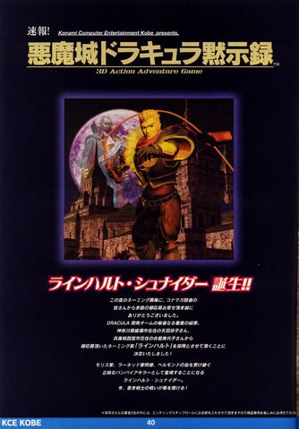 File:Konamimagazinevolume09-page40.jpg