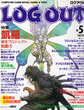 Log Out Issue 5