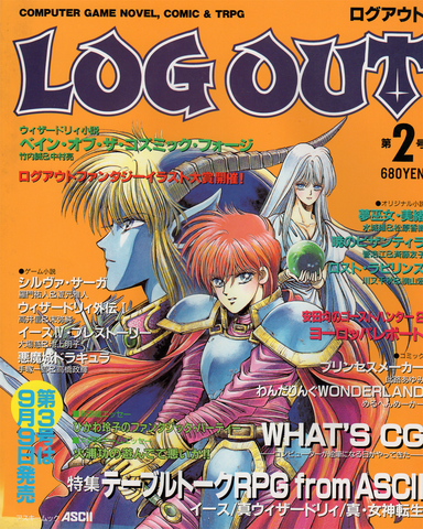 File:Log Out issue 2.png
