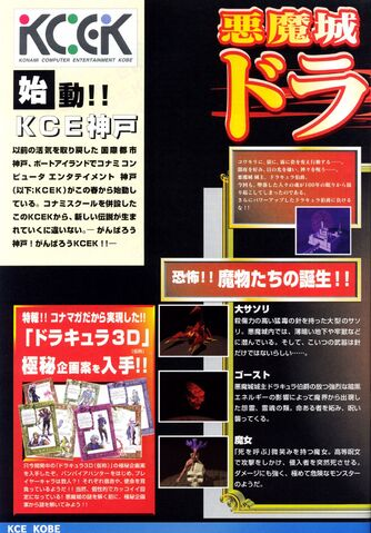 Archivo:Konamimagazinevolume03-page92.jpg