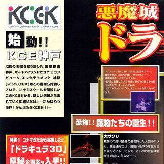 Pagina 92: <i>Akumajō Dracula 3D [working title] (<a href=
