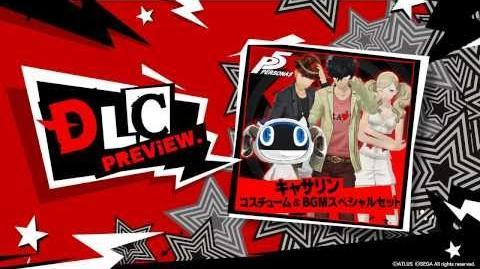 ペルソナ5 DLC紹介「キャサリン コスチューム&BGMスペシャルセット」