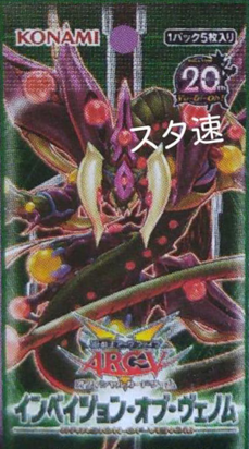 File:000 Yu.Gi.Oh! Invasion OF Venom Pack Saturday July 09Th 2016.png