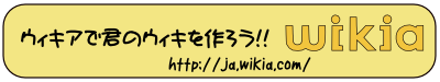 File:Wikia banner ja 01.png
