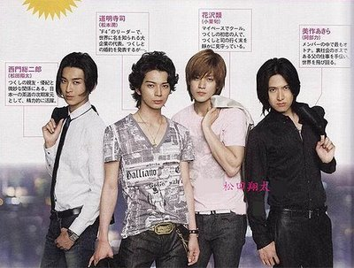 File:Hana-yori-dango-3.jpg