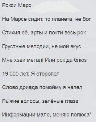 File:Стишок мне).png