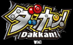 File:Wiki-wordmark dakkan.png