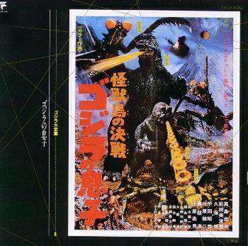 File:Godzilla's Hits 4.jpg