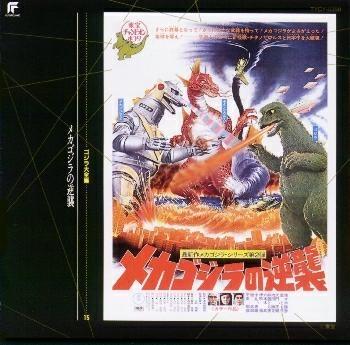 File:Godzilla's Hits 8.jpg
