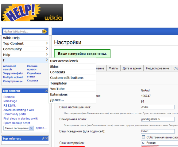 File:Wikihelp menu rus.png