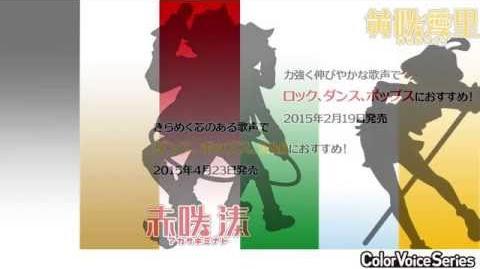 CeVIO Color Voice Series歌声&楽しさ紹介