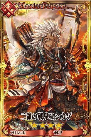 Yoshikage (Super Rare)