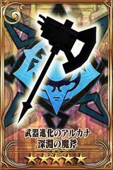 Abyssal Demon Axe